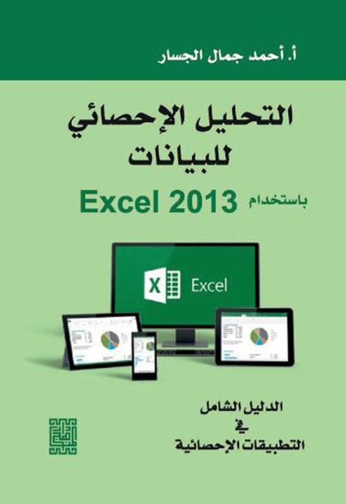 التحليل الاحصائي للبيـانات باستخدام Excel 2013 الدليل الشامل في التطبيقات الإحصائية