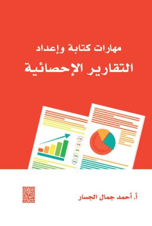 مهارات كتابة واعداد التقارير الأحصائية