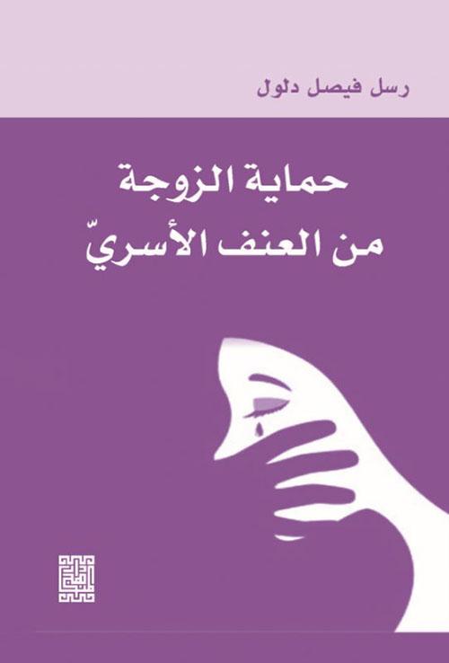 حماية الزوجة من العنف الاسري