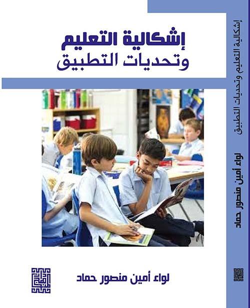 اشكالية التعليم؛ وتحديات التطبيق