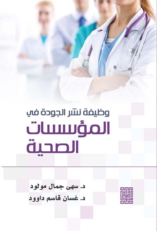 وظيفة نشر الجودة؛ في المؤسسات الصحية