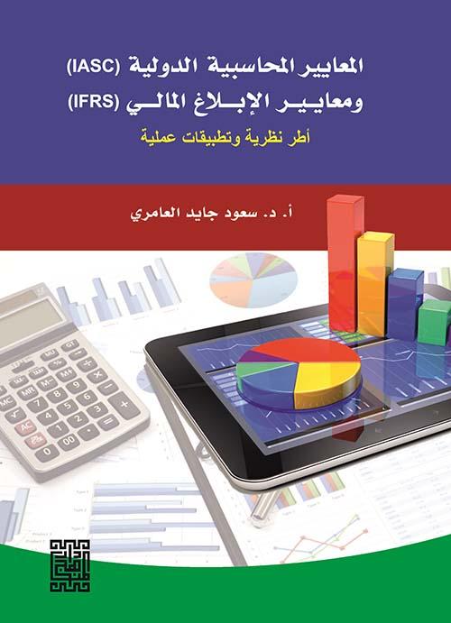 المعايير المحاسبية الدولية IASC، ومعايير الابلاغ المالي IFRS؛ اطر نظرية وتطبيقات عملية