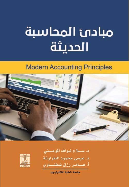 مبادئ المحاسبة الحديثة Modern Accounting Principles