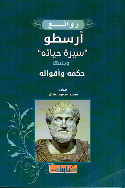 روائع أرسطو