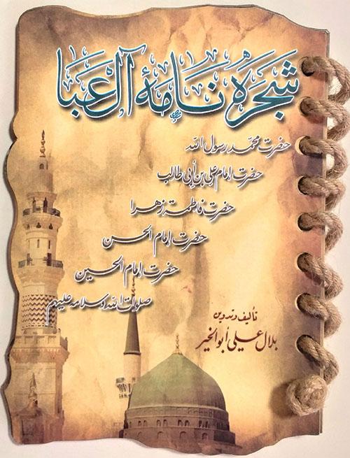 الشجرة العائلية لأهل العبا باللغة الفارسية