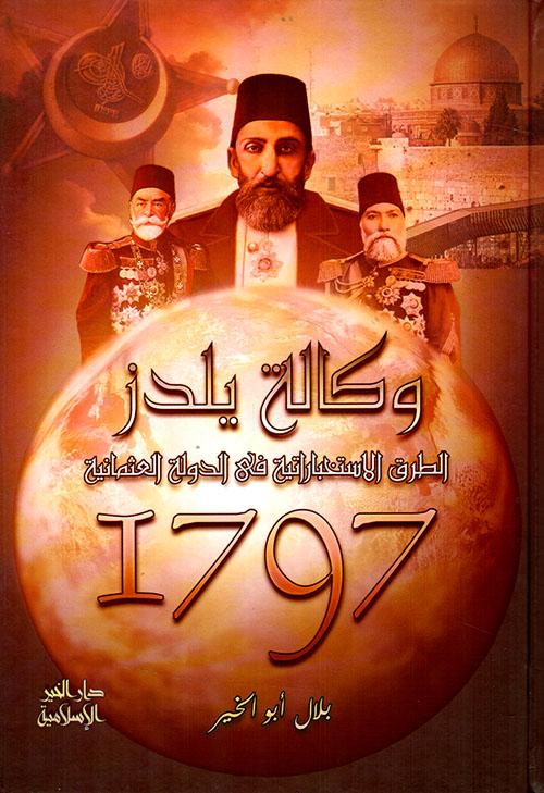 وكالة يلدز 1797