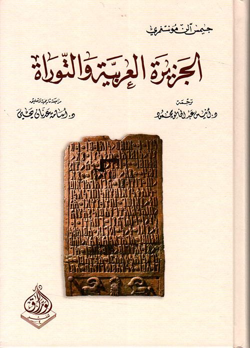 الجزيرة العربية والتوراة