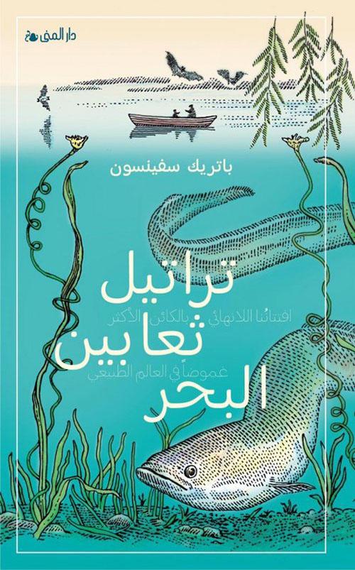 تراتيل ثعابين البحر