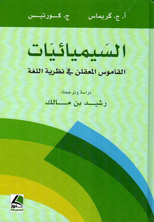 السيميائيات القاموس المعقلن في اللغة