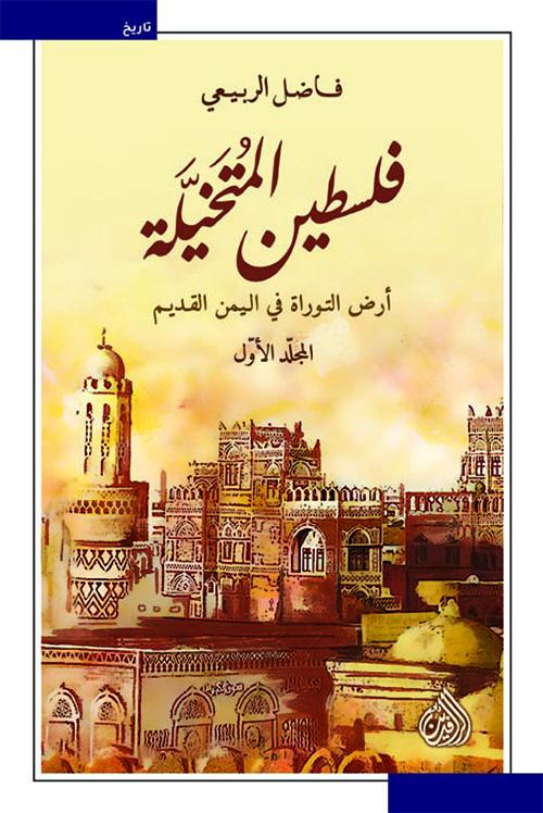 فلسطين المتخيلة أرض التوراة في اليمن القديم
