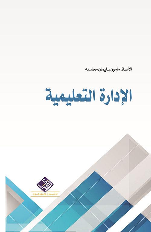 الإدارة التعليمية