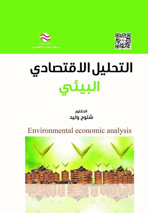 التحليل الإقتصادي البيئي
