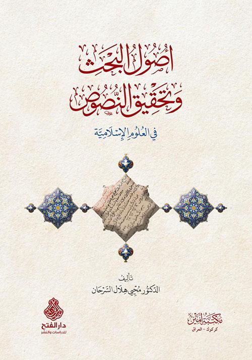 أصول البحث وتحقيق النصوص في العلوم الإسلامية