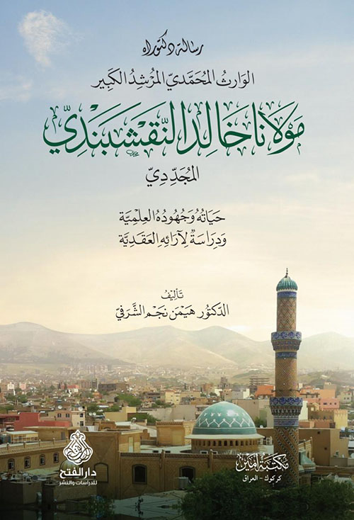 مولانا خالد النقشبندي المجددي