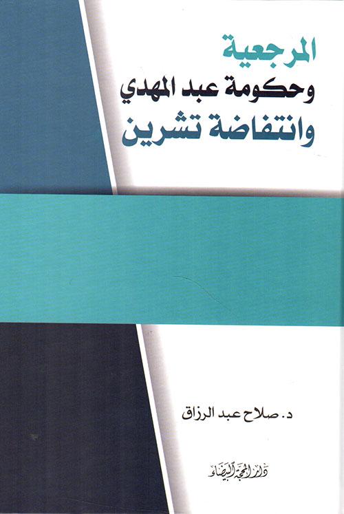 المرجعية وحكومة عبد المهدي وانتفاضة تشرين