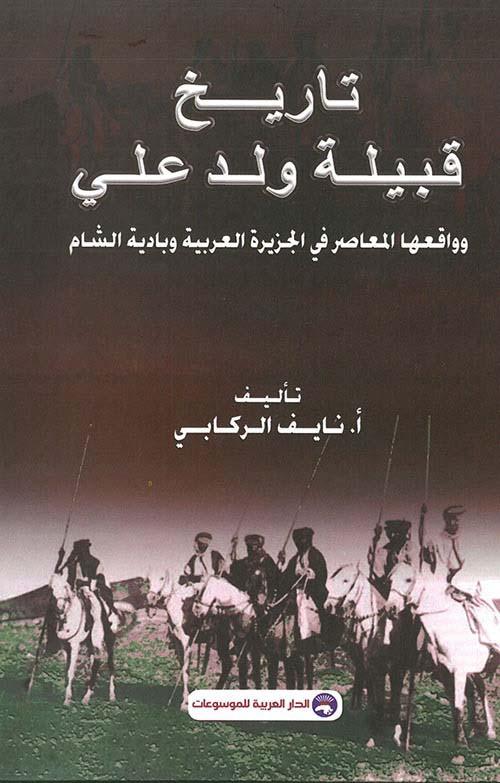 تاريخ قبيلة ولد علي ؛ وواقعها المعاصر في الجزيرة العربية وبادية الشام