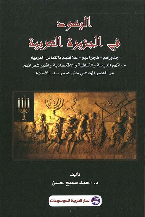 اليهود في الجزيرة العربية