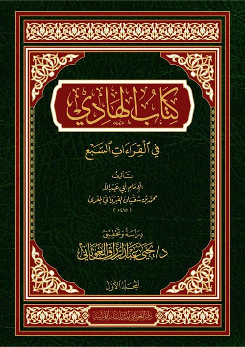 كتاب الهادي في القراءات السبع 1-2