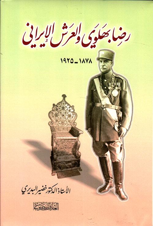 رضا بهلوي ؛ والعرش الإيراني 1878 - 1925