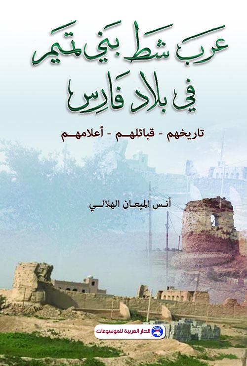 عرب شط بني تميم في بلاد فارس (تاريخهم - قبائلهم - أعلامهم)