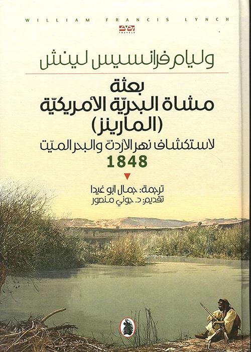 بعثة مشاة البحرية الأمريكيّة (المارينز) ؛ لاستكشاف نهر الأردن والبحر الميت 1848
