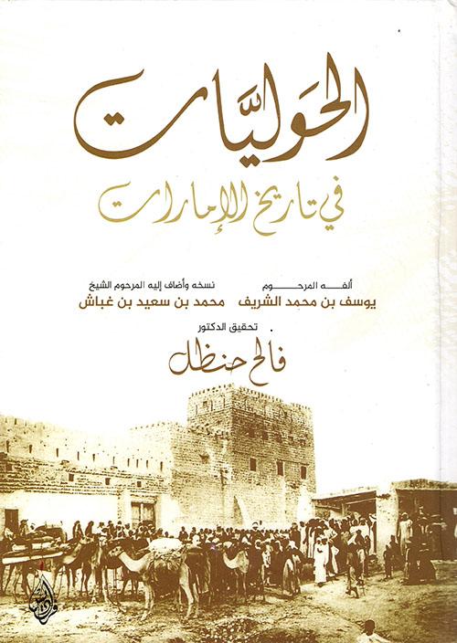الحوليات في تاريخ الإمارات