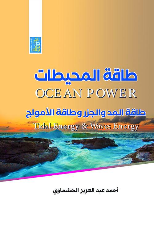 طاقة المحيطات طاقة المد والجزر وطاقة الأمواج