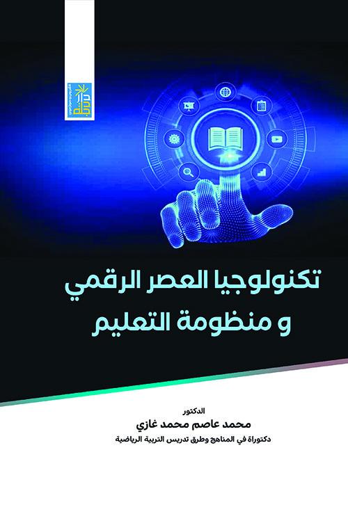 تكنولوجيا العصر الرقمي ومنظومة التعليم