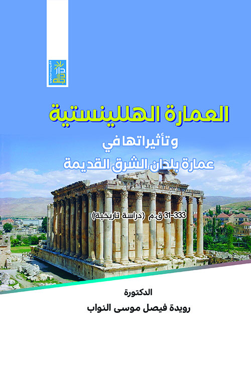 العمارة الهللينستية ؛ وتأثيراتها في عمارة الشرق القديمة -31-333 ق.م - دراسة تاريخية