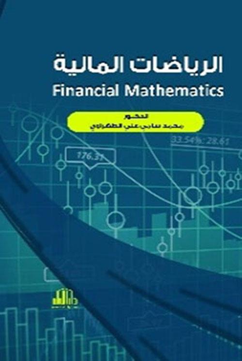 الرياضيات المالية ( Financial Mathematics )