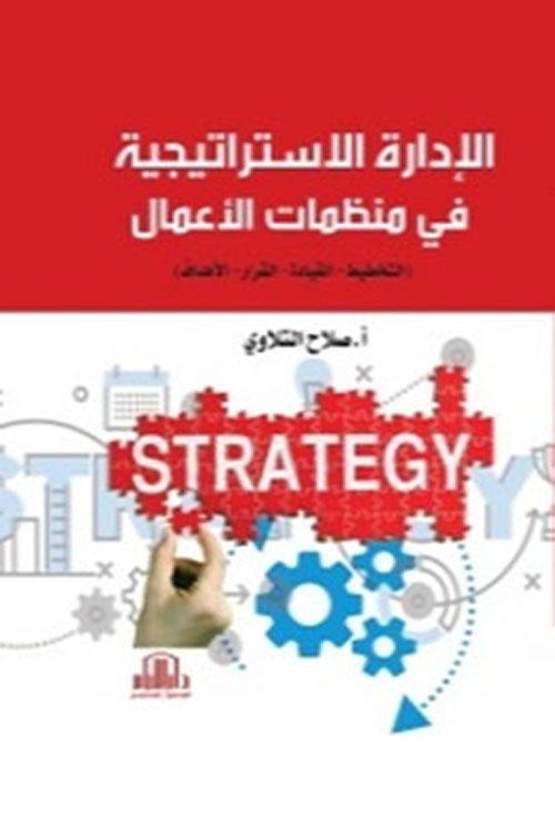 الإدارة الإستراتيجية في منظمات الأعمال ( التخطيط - القيادة - القرار - الأهداف )