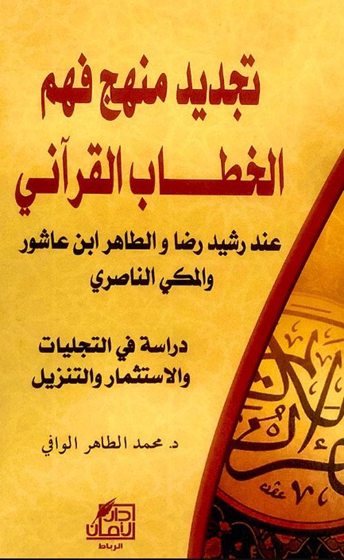تجديد منهج فهم الخطاب القرآني عند رشيد رضا والطاهر ابن عاشور والمكي الناصري