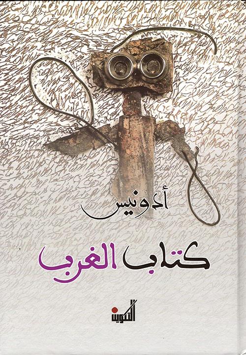 كتاب الغرب