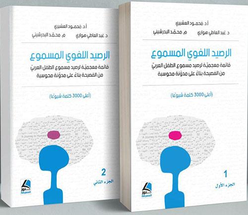 الرصيد اللغوي المسموع قائمة معجمية لرصيد مسموع الطفل العربي من الفصيحة بناءً على مدونة محوسبة
