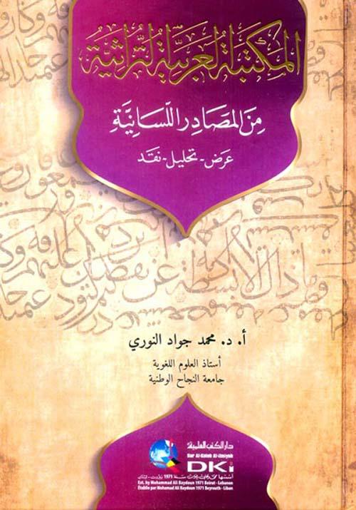 المكتبة العربية التراثية ؛ من المصادر اللسانية (عرض - تحليل - نقد)