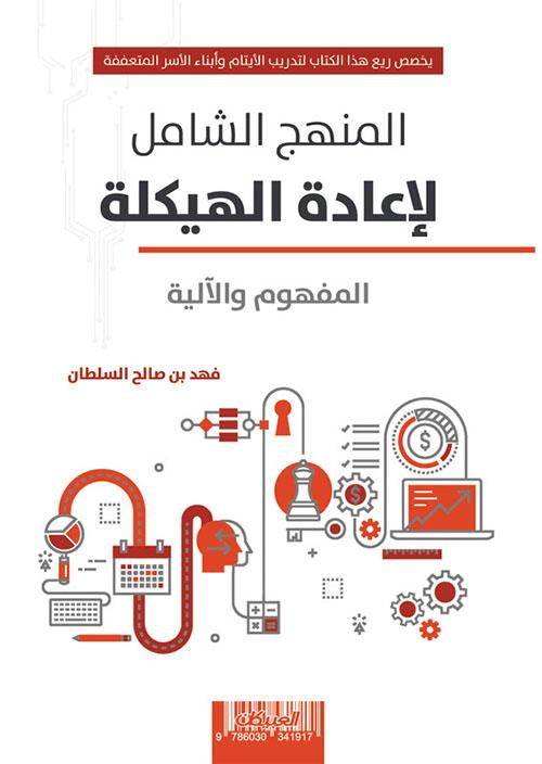 المنهج الشامل لإعادة الهيكلة - المفهوم والآلية
