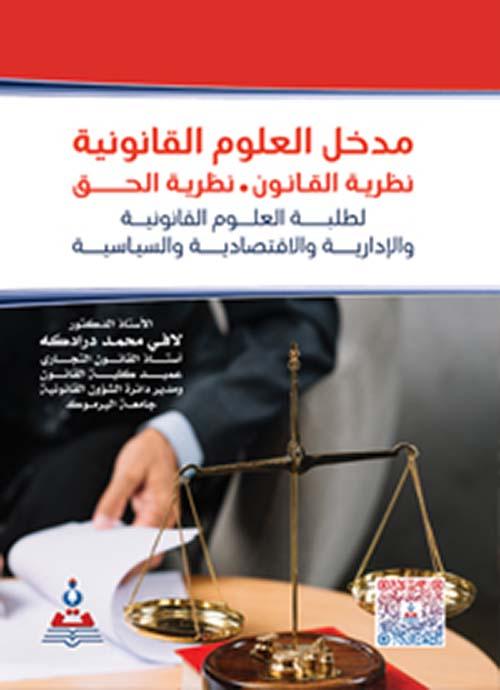 مدخل العلوم القانونية نظرية القانون - نظرية الحق لطلبة العلوم القانونية والإدارية والإقتصادية والسياسية