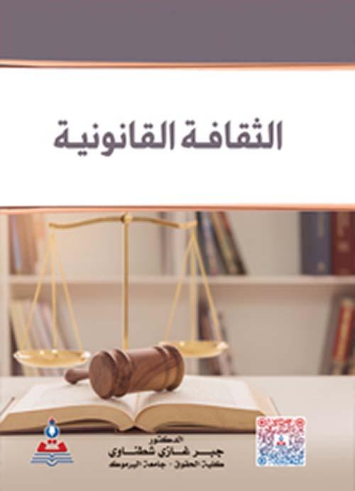 الثقافة القانونية