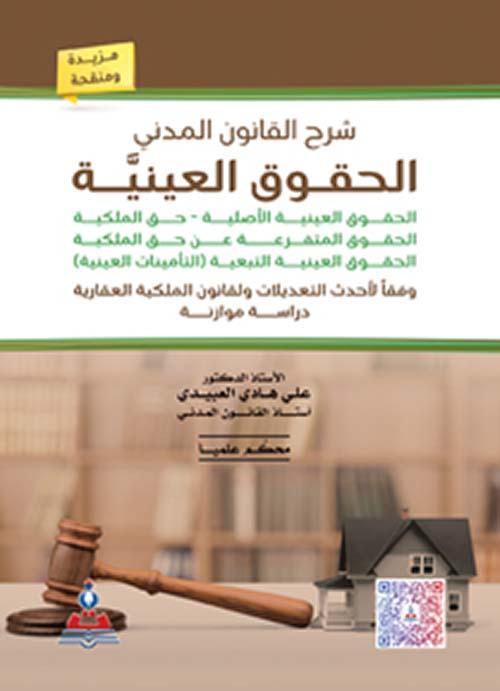 شرح القانون المدني - الحقوق العينية