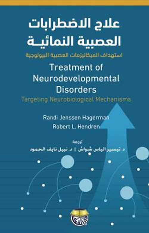 علاج الاضطرابات العصبية النمائية
