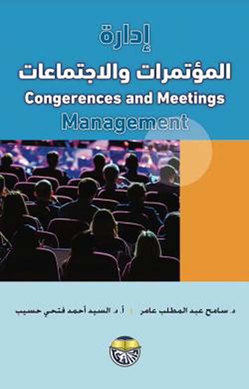 إدارة المؤتمرات والاجتماعات
