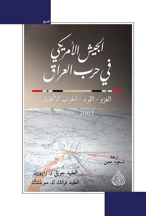 الجيش الأمريكي في حرب العراق : الغزو - التمرد - الحرب الأهلية 2003 - 2006