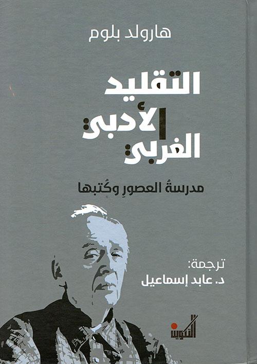 التقليد الأدبي الغربي - مدرسة العصور وكتبها
