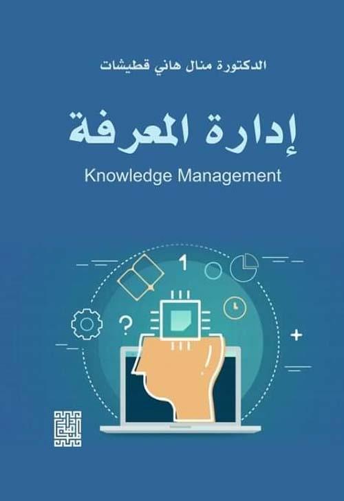 إدارة المعرفة Knowledge Management