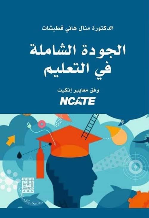 الجودة الشاملة في التعليم وفق معايير إنكيت NCATE