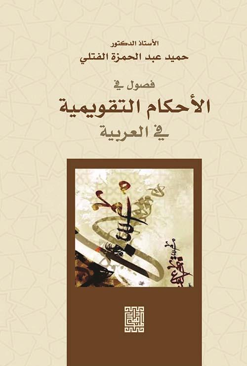 فصول في الأحكام التقويمية في العربية