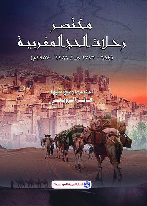 مختصر رحلات الحج المغربية (684-1376هـ/1286-1957م)