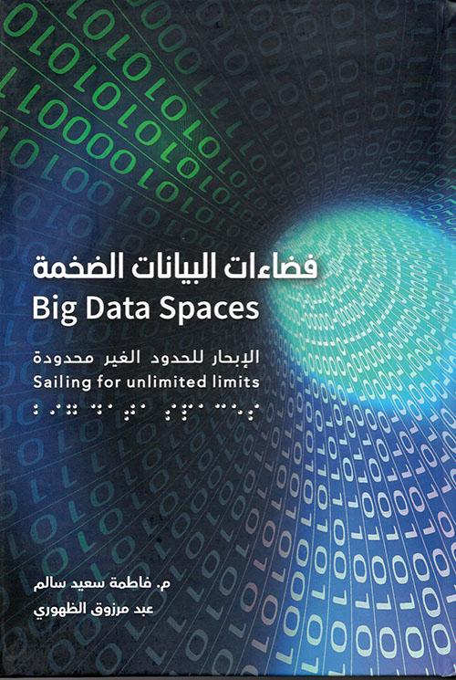 فضاءات البيانات الضخمة
