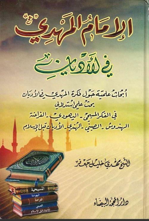 الإمام المهدي (ع) في الأديان