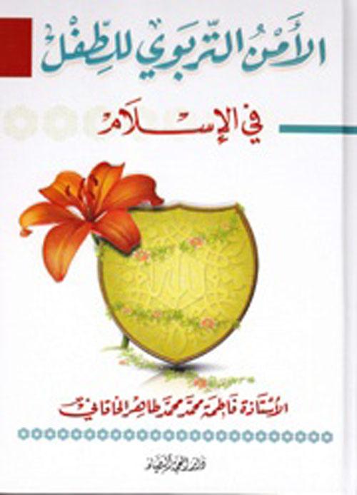 الأمن التربوي للطفل في الإسلام